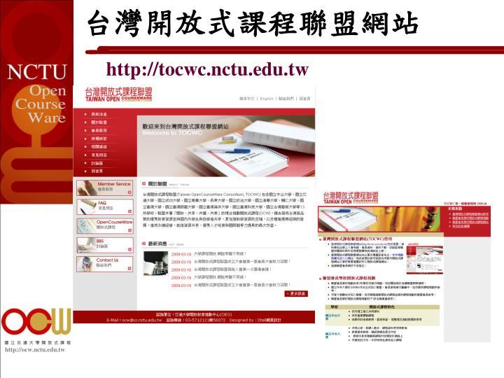 台灣開放式課程聯盟網站