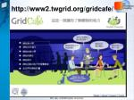 http www2 twgrid org gridcafe