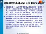 local grid computing