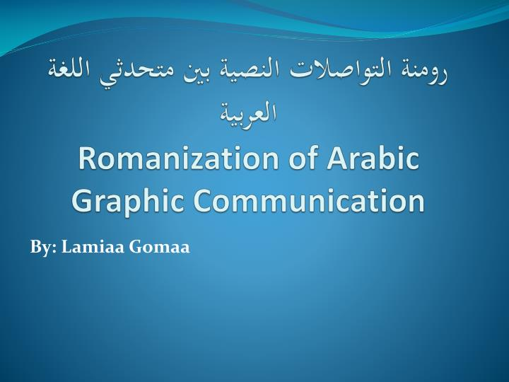 romanization of arabic graphic communication n.