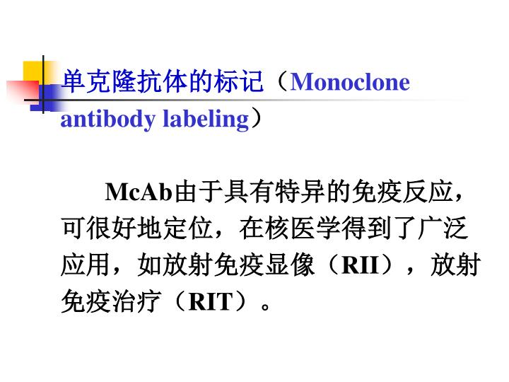 单克隆抗体的标记