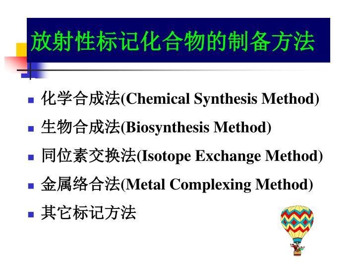放射性标记化合物的制备方法