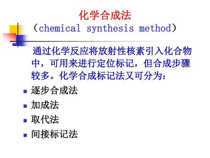 化学合成法