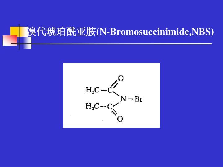 溴代琥珀酰亚胺