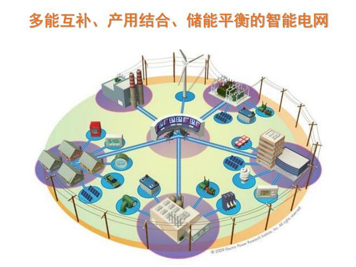 多能互补、产用结合、储能平衡的智能电网