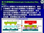anisotropic conductive film acf