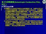 anisotropic conductive film acf2