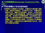 anisotropic conductive film acf6
