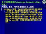 anisotropic conductive film acf7