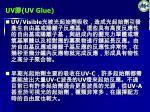 uv uv glue1