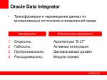 oracle data integrator1