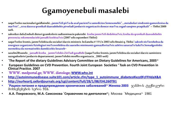 Ggamoyenebuli masalebi
