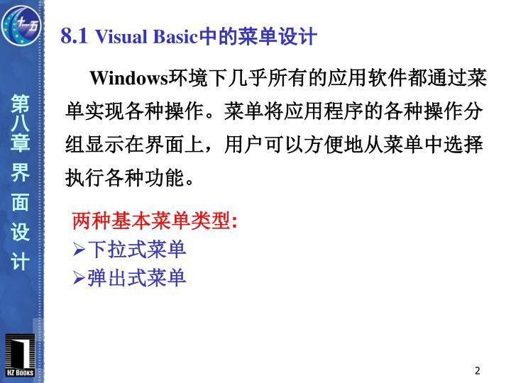 8 1 visual basic