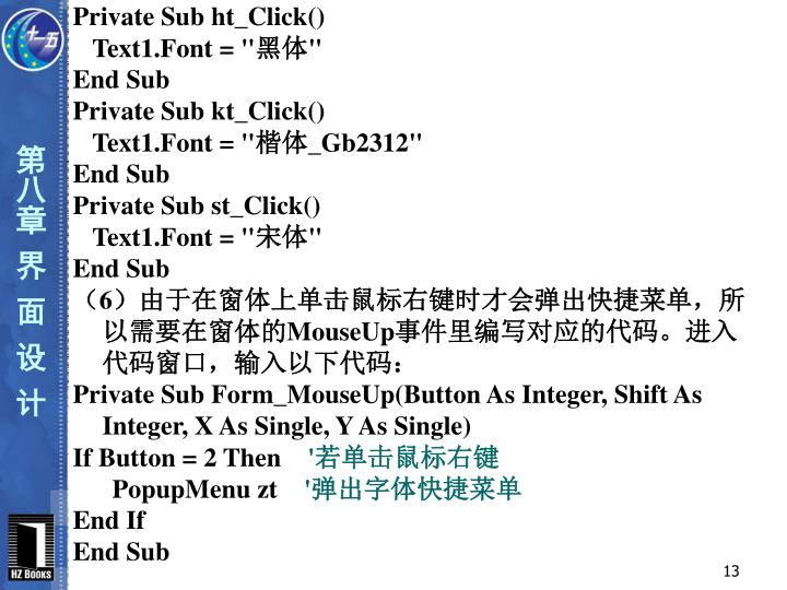 Private Sub ht_Click()
