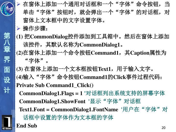 """在窗体上添加一个通用对话框和一个""""字体""""命令按钮,当单击""""字体""""按钮时,就会弹出一个""""字体""""的对话框,对窗体上文本框中的文字设置字体。"""
