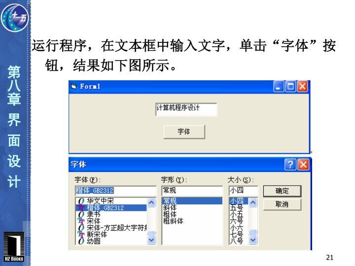 """运行程序,在文本框中输入文字,单击""""字体""""按钮,结果如下图所示。"""