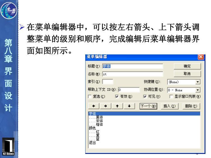 在菜单编辑器中,可以按左右箭头、上下箭头调整菜单的级别和顺序,完成编辑后菜单编辑器界面如图所示。