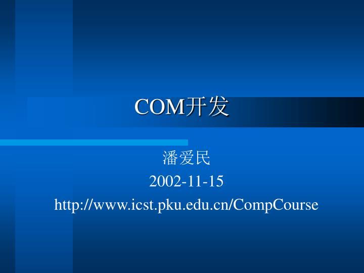 2002 11 15 http www icst pku edu cn compcourse n.