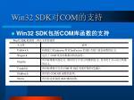 win32 sdk com