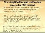 new simplified income verification process for ssp medical1