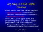 org omg corba helper classes2