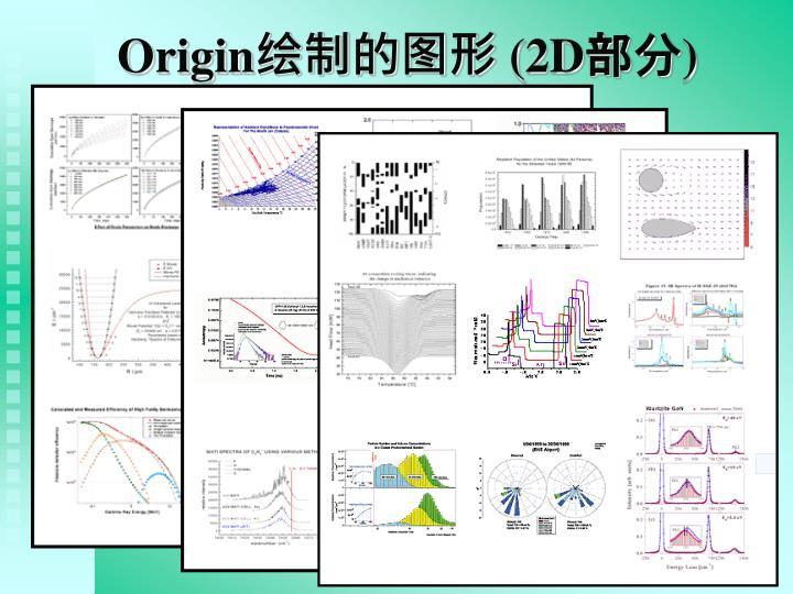Origin 2d