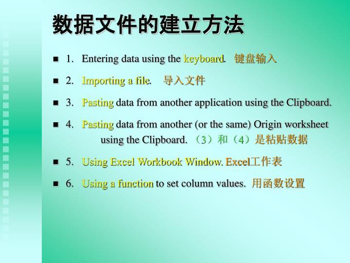 数据文件的建立方法