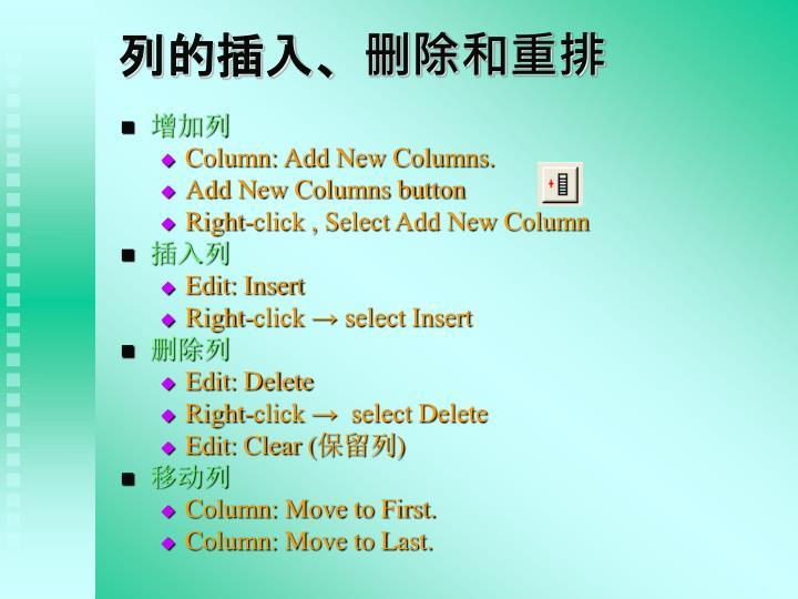 列的插入、删除和重排
