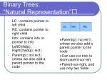 binary trees natural representation