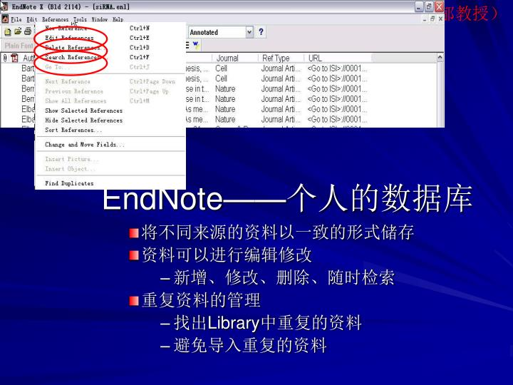EndNote——