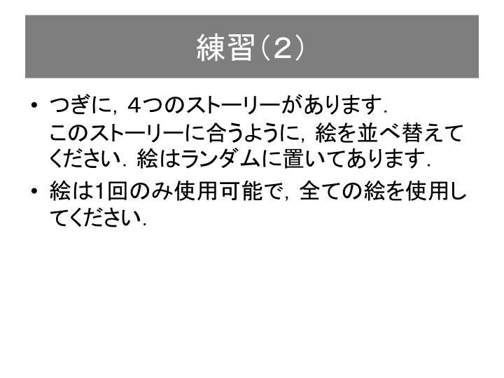 練習(2)