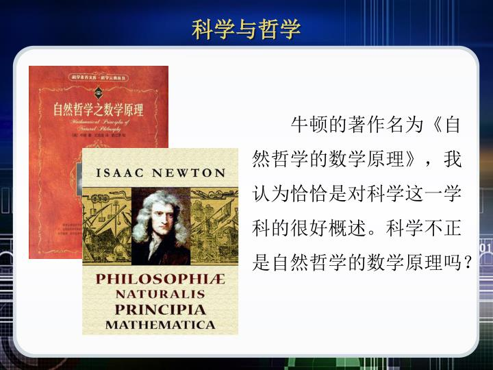科学与哲学