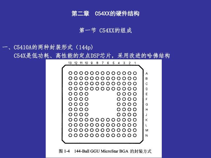 c54xx c54xx c5410a 144p c54x dsp n.