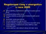 regulovan ceny v energetice v roce 2005