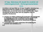 37 kap sekretess till skydd f r enskild vid utl nningskontroll i schengensamarbetet m m