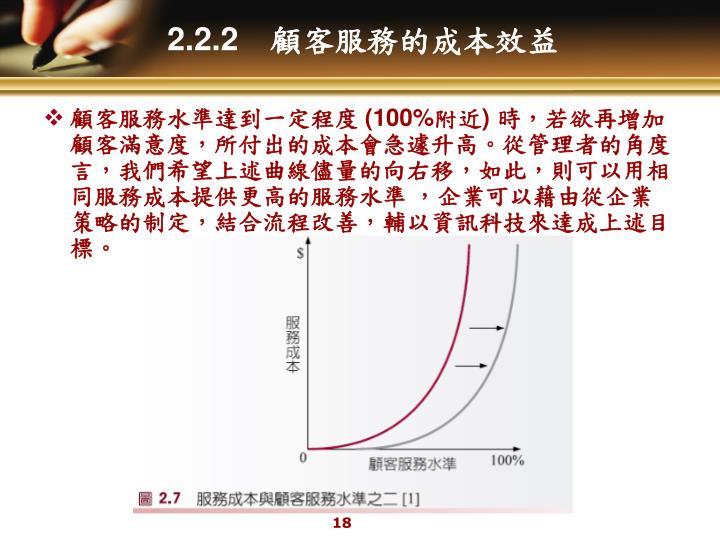 2.2.2 顧客服務的成本效益