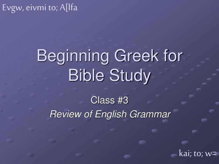 beginning greek for bible study n.