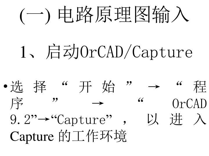 1 orcad capture