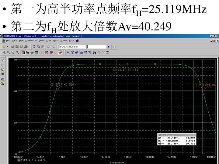 第一为高半功率点频率