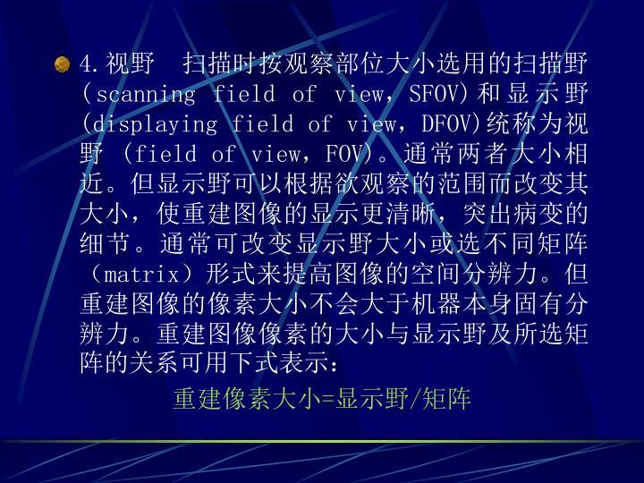 4.视野  扫描时按观察部位大小选用的扫描野(