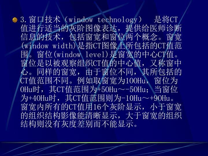 3.窗口技术(