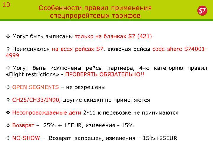 Особенности правил применения спецпрорейтовых тарифов