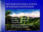 2007 hawai i nui kea school of hawaiian knowledge