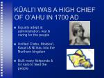 k ali i was a high chief of o ahu in 1700 ad