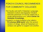 p ko a council recommends for community colleges