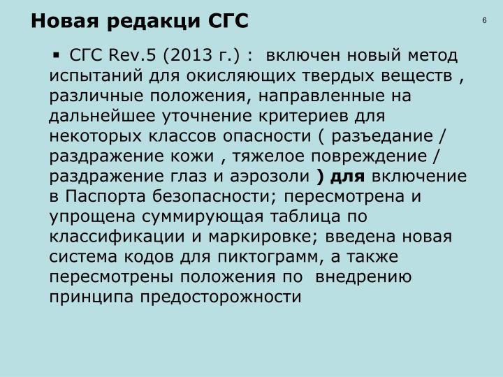 Новая редакци СГС