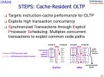 steps cache resident oltp