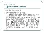 open access journal7
