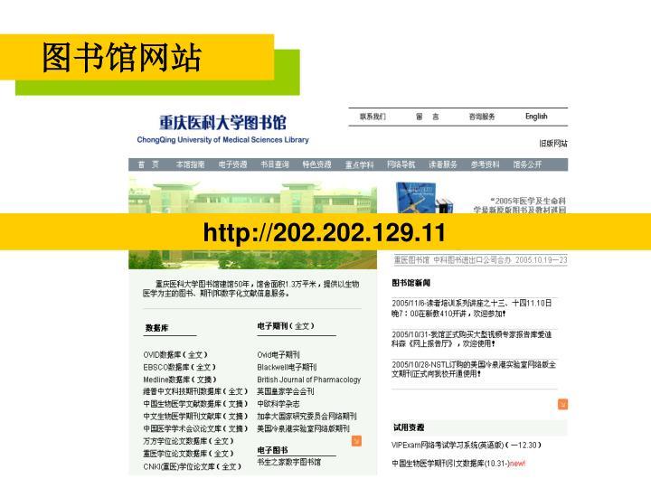图书馆网站