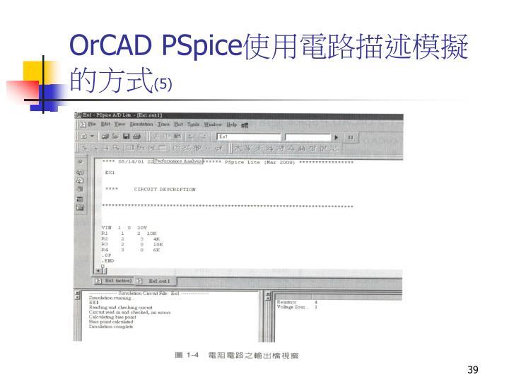 OrCAD PSpice